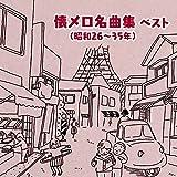 懐メロ名曲集(昭和26~35年)ベスト
