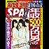 週刊SPA!(スパ)  2016年 6/14 号 [雑誌] 週刊SPA! (デジタル雑誌)