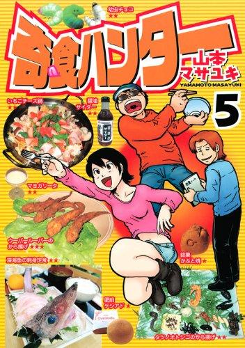 奇食ハンター(5) <完> (ヤンマガKCスペシャル)の詳細を見る