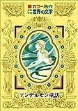 カラー名作 少年少女世界の文学 アンデルセン童話
