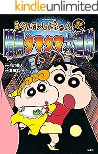 映画クレヨンしんちゃん 暗黒タマタマ大追跡 (アクションコミックス)