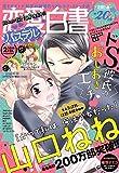 恋愛白書パステル 2019年2月号 [雑誌] (ミッシィコミックス恋愛白書パステルシリーズ)
