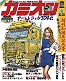 カミオン 2019年 06月号 No.438 [雑誌]