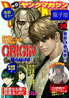 Weekly Young Magazine 2018-24 (ヤングマガジン 2018年24号)