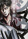 シマウマ 6 (ヤングキングコミックス)
