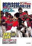 サンデー毎日増刊 都市対抗野球大会号 [第60回記念大会] 1989年 7月29日号
