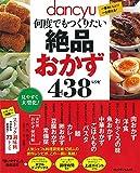 dancyu何度でもつくりたい絶品おかず438レシピ (プレジデントムック)