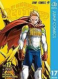 僕のヒーローアカデミア 17 (ジャンプコミックスDIGITAL)