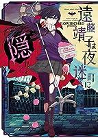 遠藤靖子は夜迷町に隠れてる(1) (ヤングキングコミックス)