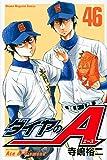 ダイヤのA(46) (講談社コミックス)