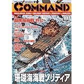 コマンドマガジン Vol.107(ゲーム付)『珊瑚海海戦ソリティア』