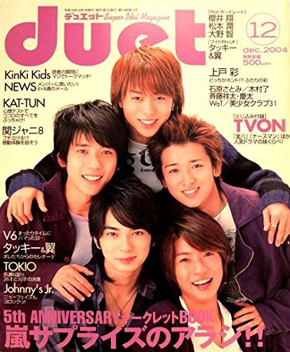 Duet(デュエット) 2004年12月号