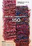 手織りを楽しむまきものデザイン150―四季折々のマフラー、ストール、ショールをつくる