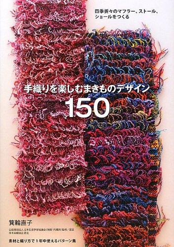 手織りを楽しむまきものデザイン150―四季折々のマフラー、ストール、ショールをつくるの詳細を見る