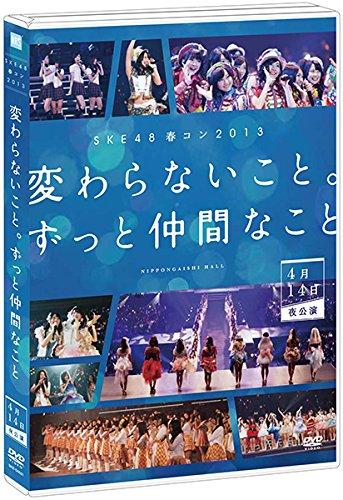 【Amazon.co.jp・公式ショップ限定】SKE48春コン2013「変わらないこと。ずっと仲間なこと」4月14日夜公演 [DVD]