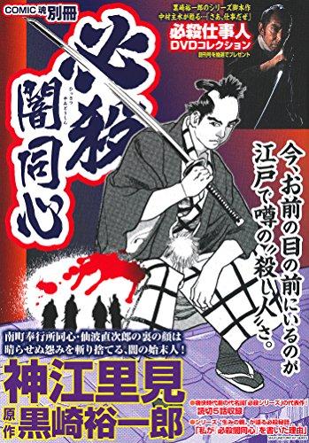 神江里見 必殺闇同心 (主婦の友ヒットシリーズ)
