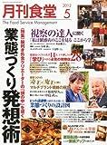 月刊 食堂 2012年 05月号 [雑誌]