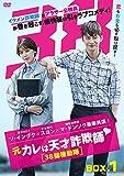 元カレは天才詐欺師~38師機動隊~ DVD-BOX1 -
