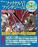 ファイナルファンタジーXI 電撃の旅団 編 映像攻略シリーズ(1) 印章BF 画像