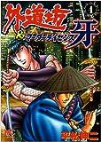 外道坊&マーダーライセンス牙 4 (ニチブンコミックス)