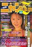 ニャン2倶楽部Z (ゼット) 1997年 08月号