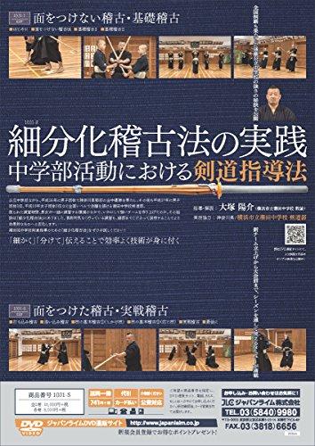 細分化稽古法の実践・中学部活動における剣道指導法【剣道 10...