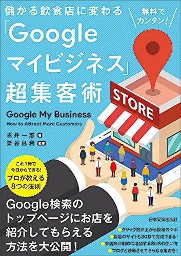 無料でカンタン! 儲かる飲食店に変わる「Googleマイビジネス」超集客術...