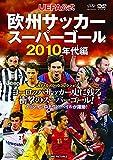UEFA公式 欧州サッカースーパーゴール 2010年代編 TMW-057 [DVD]