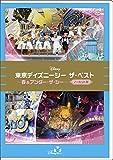 東京ディズニーシー ザ・ベスト -春&アンダー・ザ・シー-<ノーカット版>[DVD]