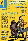月刊 J-novel (ジェイ・ノベル) 2013年 09月号 [雑誌]