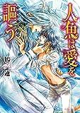 人魚は愛を謳う ~ドラゴンギルド~【電子特別版】 (角川ルビー文庫)