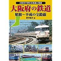 大阪府の鉄道 (昭和~平成の全路線)