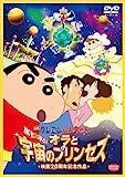 映画 クレヨンしんちゃん 嵐を呼ぶ!オラと宇宙のプリンセス[DVD]