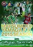 松本山雅FC~2015シーズン J1闘いの軌跡~ [DVD]