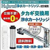 水環境電池 Hybrid浄水カートリッジ TA-1H(タカギ交換用H)