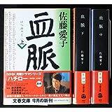 佐藤愛子 血脈 上中下巻セット (文春文庫)