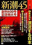 新潮45 2015年 08 月号 [雑誌]