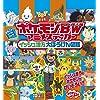 ポケモンBW アニメステッカー イッシュ地方大ぼうけん図鑑 (まるごとシールブック)
