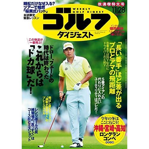 週刊ゴルフダイジェスト 2017年 11/28号 [雑誌]