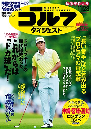 週刊ゴルフダイジェスト 2017年 ...