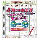 家族カレンダー 2018年度カレンダー 2018年の4月から2019年の3月までのカレンダー