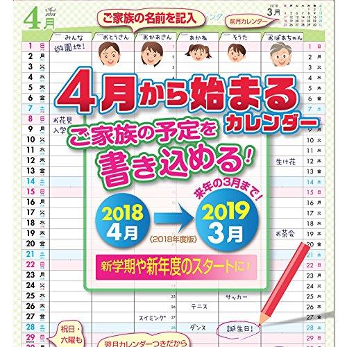 家族カレンダー 2018年度カレンダー 2018年の4月から...