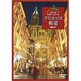シンフォレストDVD クリスマス街道 欧州3国・映像と音楽の旅 Christmas Fantasy in Europe