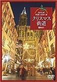 クリスマス街道 欧州3国・映像と音楽の旅 Christmas Fantasy in ...[DVD]