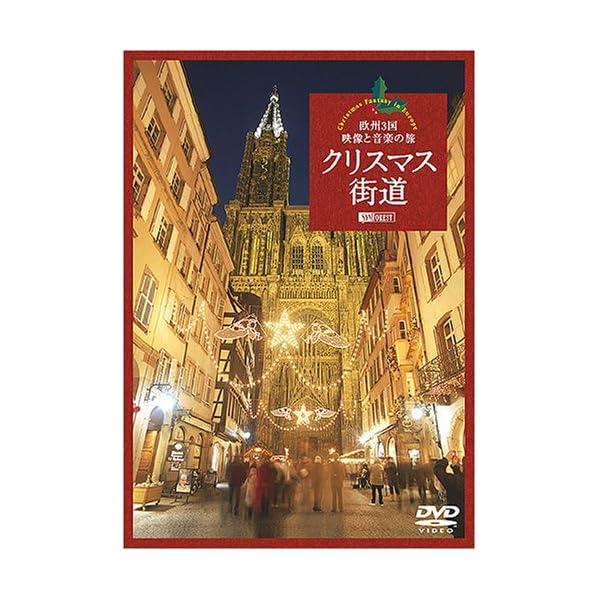 シンフォレストDVD クリスマス街道 欧州3国・...の商品画像