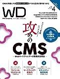 Web Designing 2020年4月号