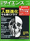 日経サイエンス2014年12月号