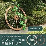 車輪トレリスオブジェ デコレーション トレリス ラティス ガーデニング 木製/ホワイト