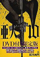 亜人 DVD付き限定版 第10巻