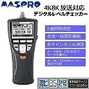マスプロ電工 4K8K放送対応 デジタルレベルチェッカー LCT5 【人気 おすすめ 】